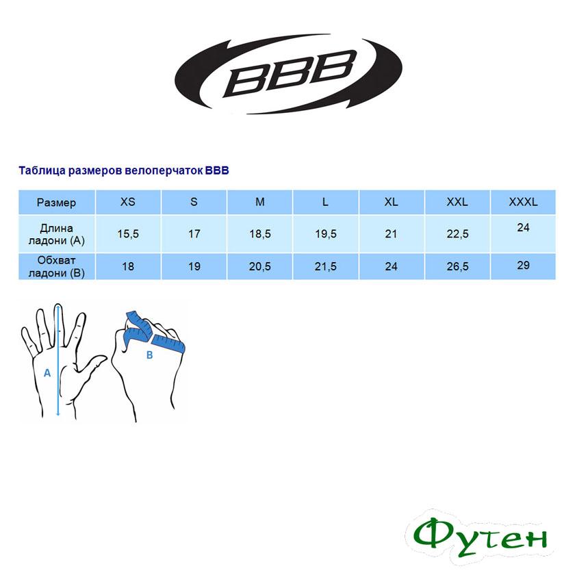Размерная сетка Велоперчатки bbb BBW-17 Classic