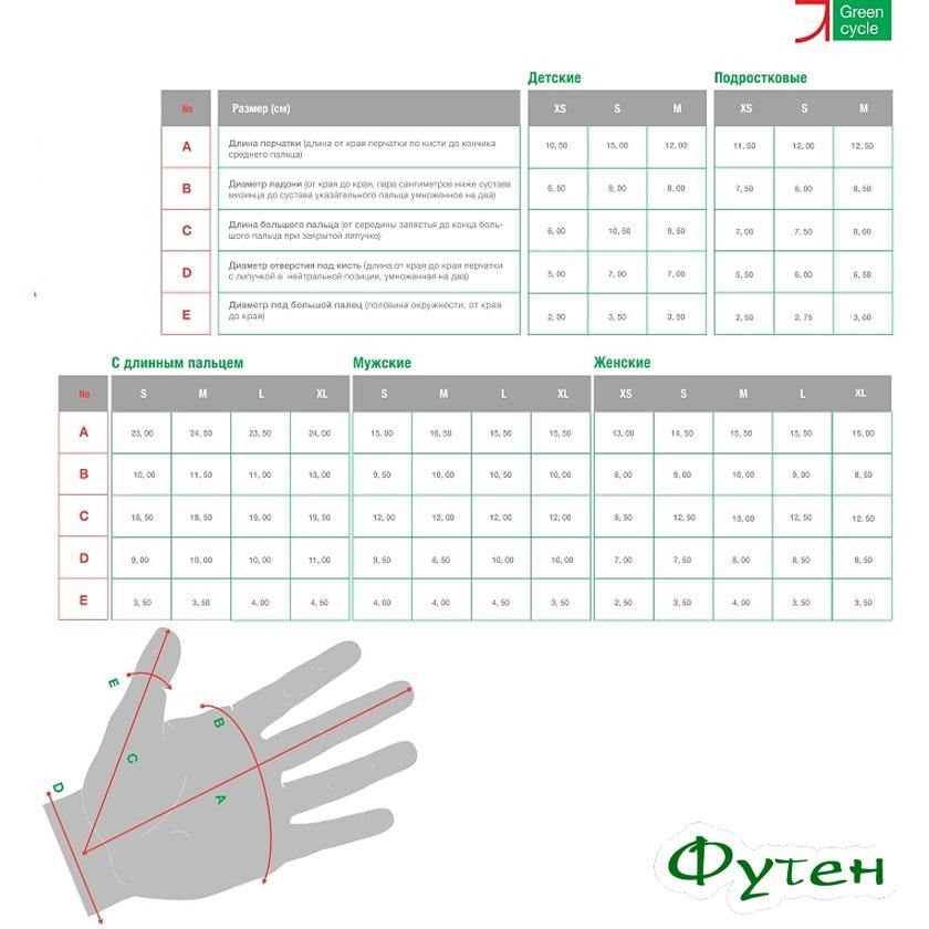 Велоперчатки Green Cycle MTB размеры